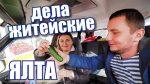 Цены в ялте 2019 на продукты – Крым. Жизнь в Ялте. Покупаем ковролин, продукты, Бакалея. Ялта Цены 2019. Обзор товаров от NewChic