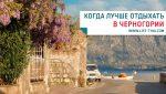 Что посмотреть в черногории осенью – Отдых в Черногории осенью — куда поехать и что делать: погода и температура по месяцам и курортам, цены 2019, отзывы, фото