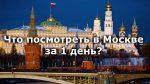 Где можно найти в москве – Что посмотреть в Москве. Основные достопримечательности за один день