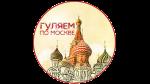Гулять по москве – Гуляем по Москве