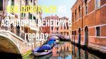 Как из аэропорта венеции добраться в центр – Как добраться из аэропорта Венеции в центр города