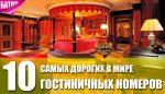 Самый дорогой гостиничный номер в мире – 10 самых дорогих гостиничных номеров в мире (цены, описания)
