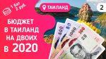 Сколько денег брать с собой на пхукет на 10 дней 2019 – Сколько денег брать в Таиланд в 2019 на двоих? На неделю, 10 дней и месяц