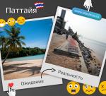 Таиланд фото туристов паттайя – Таиланд Паттайя фото — где они сделаны, ожидания и реальность